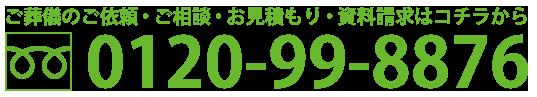 0120-99-8876
