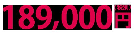 189000円